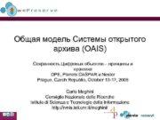 Общая модель Системы открытого архива OAIS Сохранность Цифровых