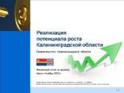 0 0 Август-Ноябрь 2011 г. Финальный отчет по