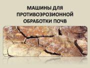 МАШИНЫ ДЛЯ ПРОТИВОЭРОЗИОННОЙ ОБРАБОТКИ ПОЧВ Эрозия почвы Эрозия