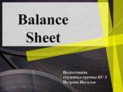 Balance Sheet Подготовила студентка группы БУ-2 Петрова Наталья