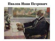 Павлов Иван Петрович Павлов Иван Петрович