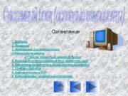 Оглавление 1. Введение 2. Процессор 3. Материнская (системная)