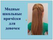 Модные школьные причёски для девочек Модные школьные