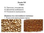 Лекція 9 Сорго 9 1 Значення походження