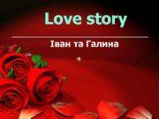 Love story Іван та Галина Тоді
