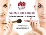 Курс Сам себе визажист Обучение макияжу за 3