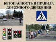 БЕЗОПАСНОСТЬ И ПРАВИЛА ДОРОЖНОГО ДВИЖЕНИЯ Запрещающие знаки: Предупреждающие