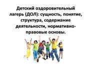 Детский оздоровительный лагерь (ДОЛ): сущность, понятие, структура, содержание