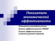Показатели экономической эффективности Показатели рентабельности Оценка эффективности НИОКР