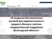 Департамент экономического развития Вологодской области 2 июня 2016