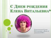 С Днем рождения Елена Витальевна* Герасимовой Елене Витальевны