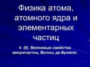 Физика атома атомного ядра и элементарных частиц 4