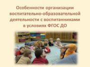 Особенности организации воспитательно-образовательной деятельности с воспитанниками в условиях