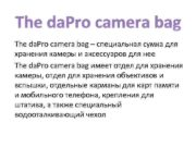 The da Pro camera bag специальная сумка