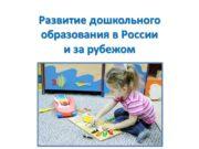 Развитие дошкольного образования в России и за рубежом