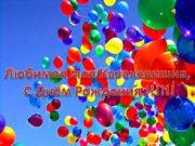 Любимая моя Казакевишна, С Днём Рождения !!!!!! В