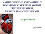 КЛИНИЧЕСКИЕ СИТУАЦИИ У БОЛЬНЫХ С АРТЕРИАЛЬНОЙ ГИПЕРТЕНЗИЕЙ РАБОТА