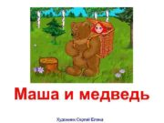Маша и медведь Художник Сергий Елена Жили-были