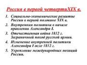 Россия в первой четверти XIX в 1 Социально-экономическое