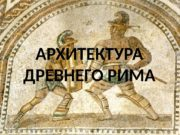 АРХИТЕКТУРА ДРЕВНЕГО РИМА  ЭТРУССКИЙ ПЕРИОД  Храм