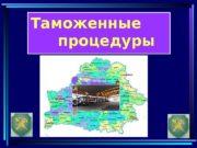 Таможенные    процедуры01 09  Таможенные