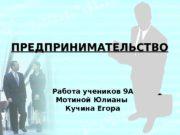 Работа учеников 9 А Мотиной Юлианы Кучина Егора.
