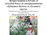Экспрессионизм в России: от  «Голубой Розы» до