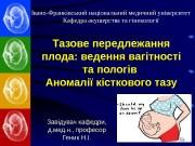 Тазове передлежання плода: ведення вагітності та пологів Аномалії