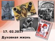 Духовная жизнь 17. 02. 2017  ОСОБЕННОСТИ РАЗВИТИЯ