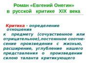 Роман «Евгений Онегин»  в русской  критике