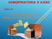 ІНФОРМАТИКА 9 КЛАС Урок 10 Практична робота №