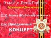 9 мая в День Победы Березницкий Дом культуры