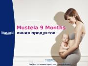 Mustela 9 Months линия продуктов  Физиологические изменения