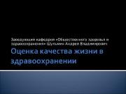 Заведующий кафедрой «Общественного здоровья и здравоохранения» Шульмин Андрей