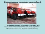 Презентация 9 Пожарные автомобили