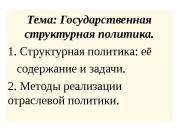 Тема: Государственная структурная политика. 1. Структурная политика: её