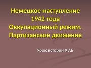 Немецкое наступление 1942 года Оккупационный режим.  Партизанское