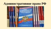 Административное право РФ  Понятие и особенности административного