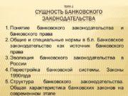 Тема 1 Сущность банковского законодательства Понятие банковского законодательства