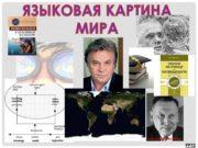 ЯЗЫКОВАЯ КАРТИНА МИРА PPT2 способностью анализировать мировоззренческие, социально