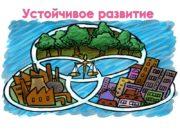 Устойчивое развитие Устойчивое развитие – это развитие, которое