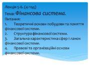 Лекція 5-6. (4 год) Тема: Фінансова система. Питання: