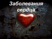 Заболевания сердца 1. Заболевания, обусловленные воспалительными процессами: А)