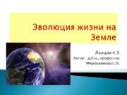 Эволюция жизни на Земле Лекции 4,5 Автор: д.б.н.,