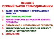 Лекция 5 ПЕРВЫЙ ЗАКОН ТЕРМОДИНАМИКИ ЗАКОН СОХРАНЕНИЯ И