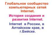 Глобальное сообщество компьютерных сетей Internet. История создания и