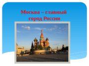 Москва – главный город России  Герб Москвы