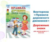 Викторина «Правила дорожного движения» Дорожные знаки для школьников