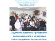 Отделение Дневного Пребывания для пенсионеров и инвалидов Советского