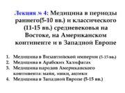Лекция № 4: Медицина в периоды раннего(5-10 вв.)